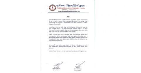 সাংবাদিকের ওপর হামলা : পূর্বধলা রিপোর্টার্স ক্লাবের নিন্দা, প্রতিবাদ