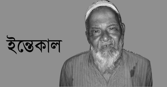 প্রাক্তন শিক্ষক আলহাজ্ব উসমান গনি'র ইন্তেকাল