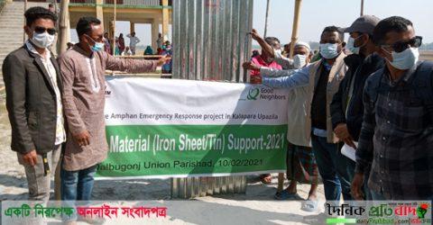 কলাপাড়ার ডালবুগঞ্জে ক্ষতিগ্রস্থদের মাঝে গুড নেইবারস্'র সহায়তা প্রদান
