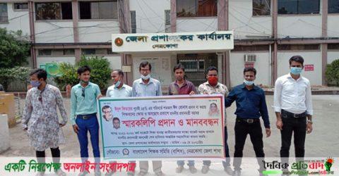 নেত্রকোনায় বাংলাদেশ শিক্ষক সমিতি'র উদ্যোগে মানববন্ধন ও স্মারকলিপি প্রদান