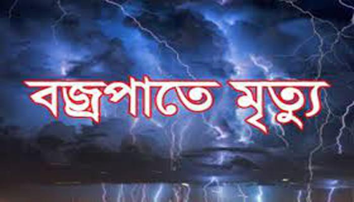 পূর্বধলায় বজ্রপাতে প্রাণ হারাল নজর আলী ফকির